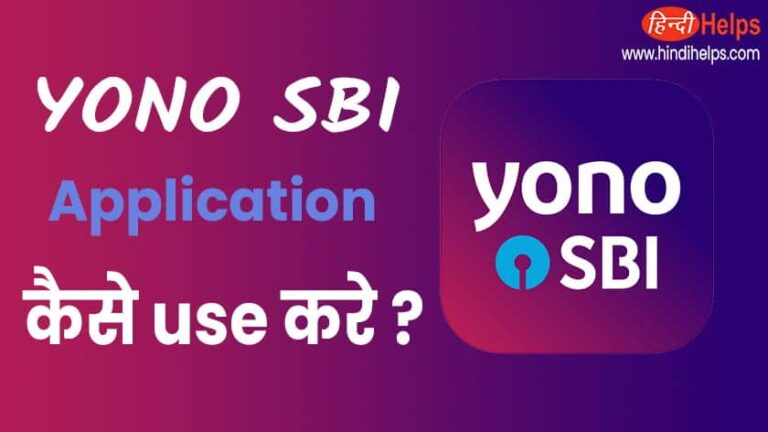 YONO SBI कैसे use करें - YONO SBI में कैसे रेजिस्टर्ड करे ?