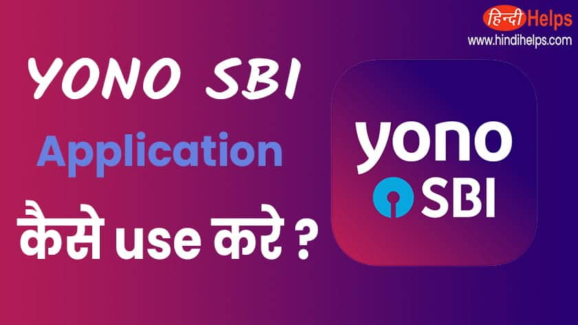 yono sbi application kaise use karein
