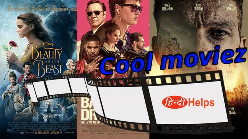 Cool moviez