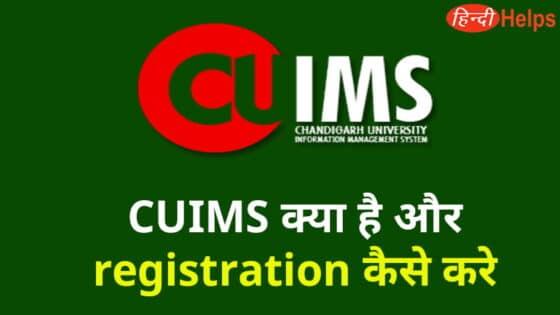 cuims registration kaise kre
