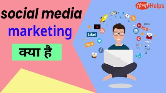 Social Media Marketing क्या है और इसके क्या फायदे है ?