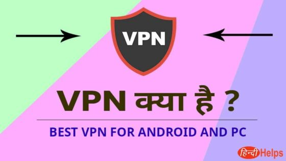 VPN क्या है Best VPN for android and pc