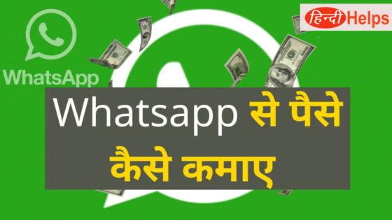 WhatsApp से पैसे कैसे कमाए 2021 के आसान तरीके।