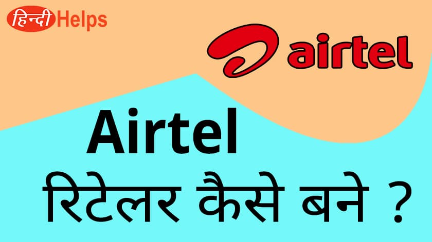 airtel retailer kaise bne
