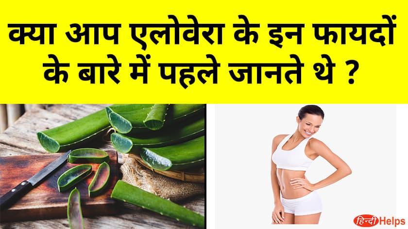 aloe vera benifit in hindi