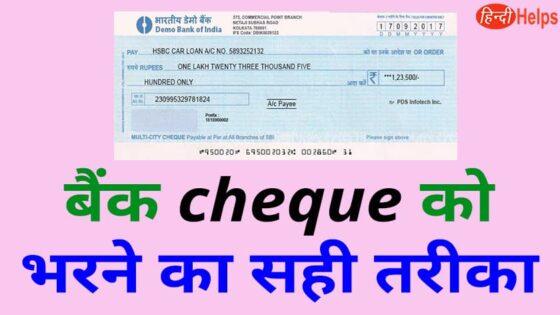 बैंक का चेक भरने का सही तरीका क्या है ? cheque kaise bhare ?