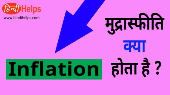 मुद्रास्फ़ीति (Inflation) क्या होता है ? Inflation Meaning in Hindi