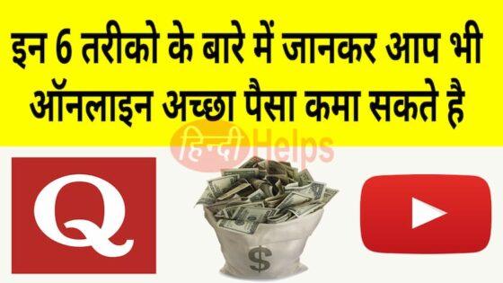 मोबाइल से ऑनलाइन पैसे कैसे कमाए - india me online paise kaise kamaye