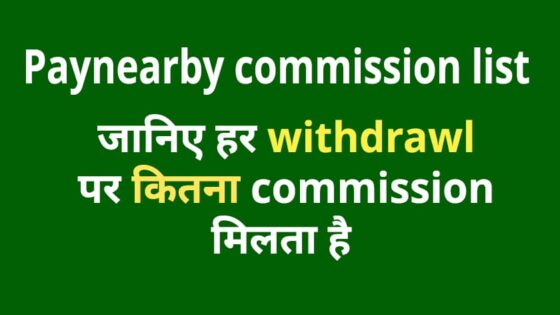Paynearby Commission List 2021