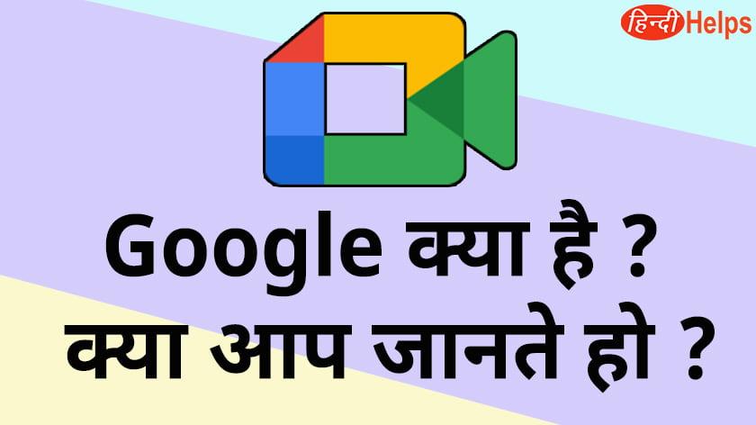 google meet kya hai
