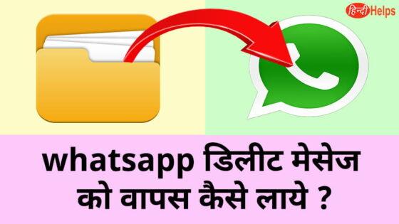 Whatsapp में Delete हुये massage वापस कैसे लाए ? WhatsApp Backup कैसे ले?