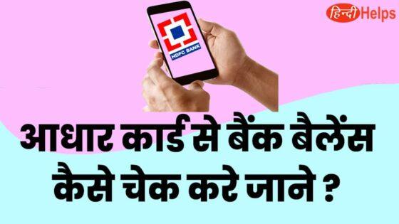 आधार कार्ड से बैंक बैलेंस चेक करे जाने कैसे? (Aadhar Card Se Bank Account Check kare)