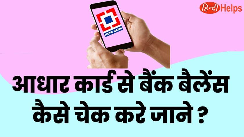 Aadhar Card Se Bank Account Check kare