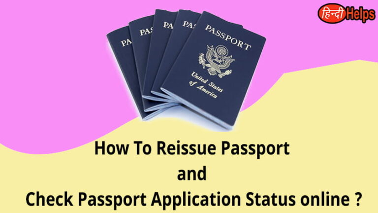 How To Reissue Passport And Check Passport Application Status online