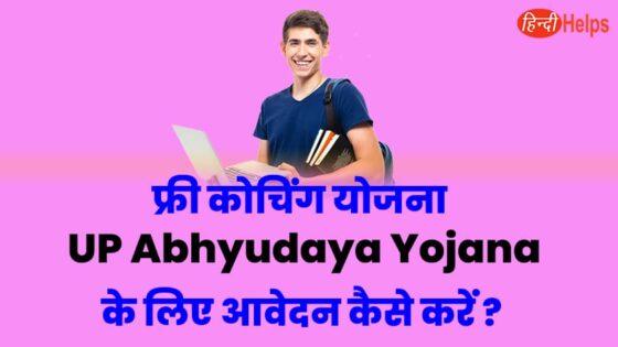 UP Abhyudaya Yojana उत्तरप्रदेश नि:शुल्क कोचिंग योजना के लिए आवेदन कैसे करे ?